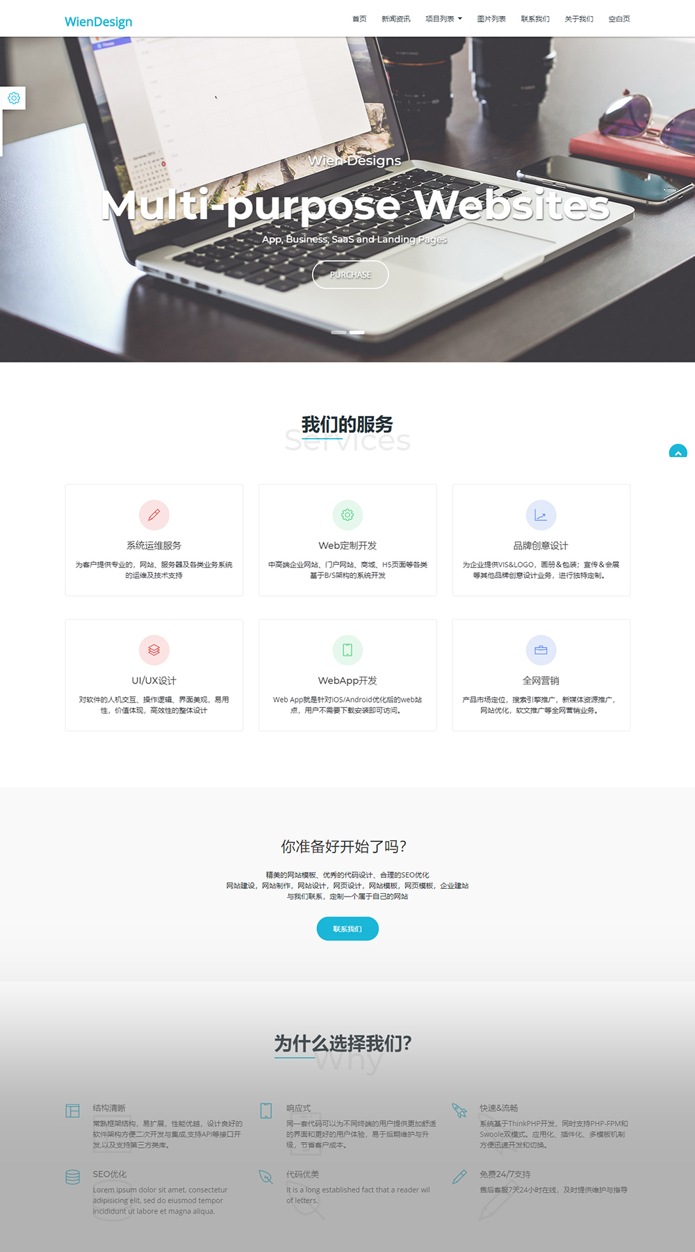 《WienDesign》开发设计企业cmf模板